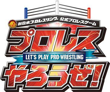 新日本プロレスリング 公式プロレスゲーム プロレスやろうぜ! LET'S PLAY PRO-WRESTLING
