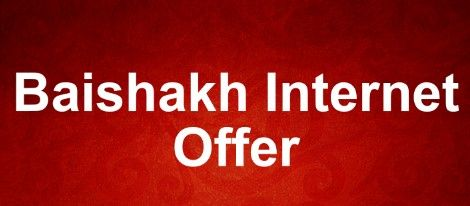 Robi Pohela Boishakh Internet Offer 2017! The Bangladesh 2nd biggest Telecommunication company Robi brings a big celebration offer in Bangla Happy New Year 2017 name Robi Pohela Boishakh Internet Offer 2017. If you are Robi internet users and enjoy Robi Pohela Baishakh 2017 internet Offer, Just follow the below article. You May Also Like: Robi Pohela Boishakh …