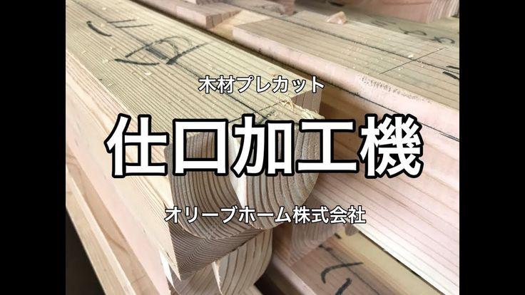 仕口加工機で木材プレカット(小山市HE様邸木造軸組加工)