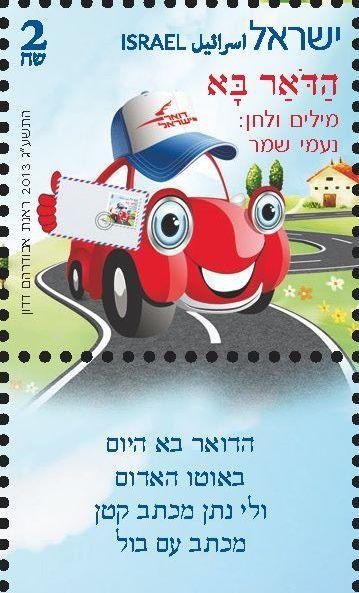 מוזיקה ישראלית -שירי ילדים
