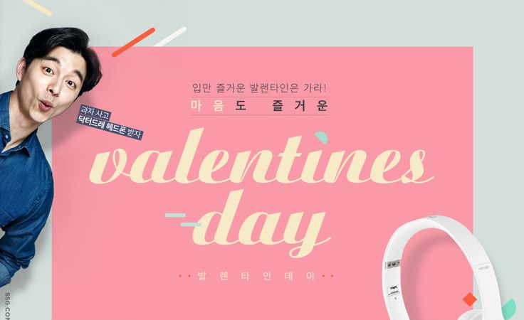 이벤트 > 1/14 발렌타인 이벤트(점포상품에 한함) - 이마트몰, 당신과 가장 가까운 이마트
