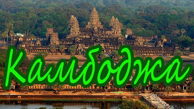 Камбоджа.  Города и курорты: Ангкор, Сиемреап ,Пномпень ,  Сиануквиль  и...