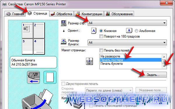 Как на принтере распечатывать открытки