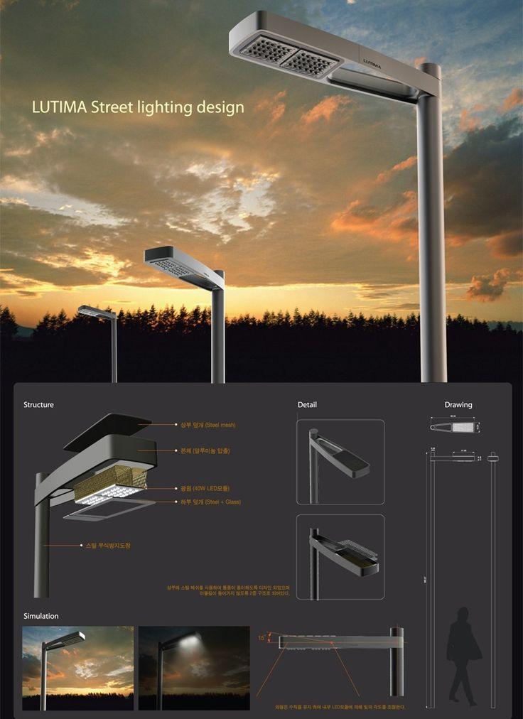 LUTIMA-LED Street Lighting | DesignKOI studio