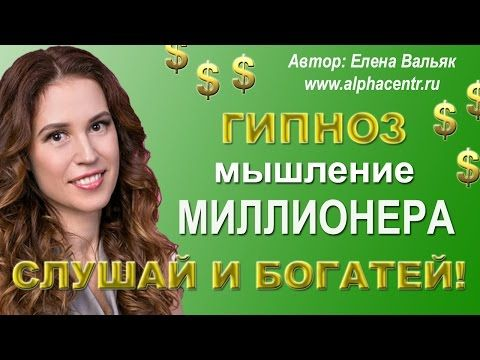 Гипноз на деньги и богатство ★ Мышление миллионера: часть 1 ★ Формирование намерения. - YouTube