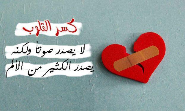 كسر القلوب Broken Heart Quotes Heart Quotes Broken Heart