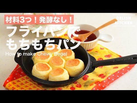 材料3つ!発酵なし!フライパンでもちもちパンの作り方 | How to make Chewy Begel - YouTube