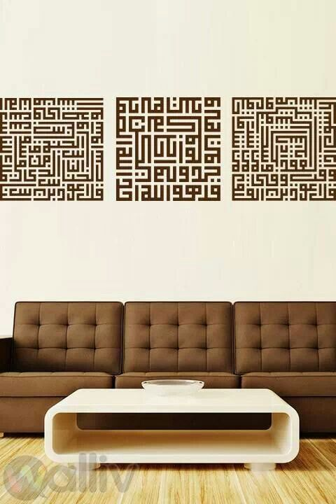 Beautiful Decoration With Islamic Calligraphy