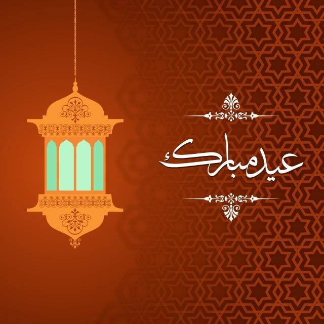 Islamic Eid Lantern Greeting Card Template Eid Al Adha Abstract Allah Arab Png And Vector With Transparent Background For Free Download Greeting Card Template Eid Al Adha Greetings Eid Card Template