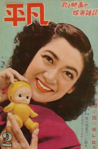 actress setsuko hara with a never nude kewpie type doll