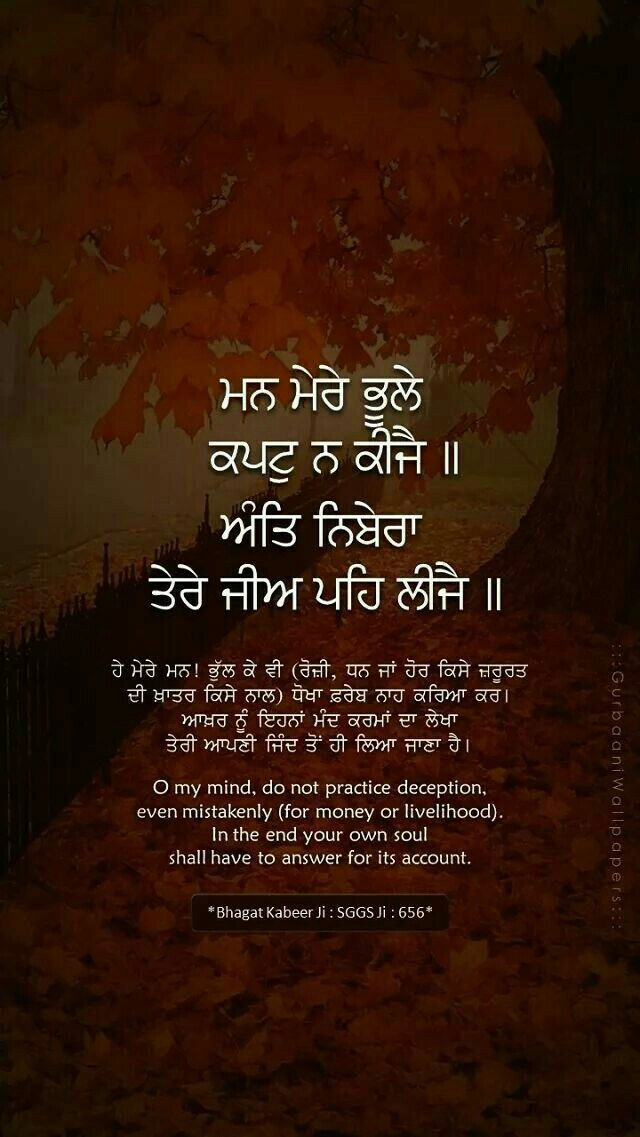 Pin on Sri Guru Granth Sahib ji Quotes..waheguru ji.Satnam ji.