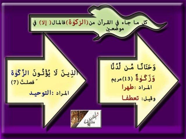 معاني بعض الألفاظ المتشابهة في القرآن الكريم ملتقي مقاومي التنصير Letters Enamel Pins Symbols