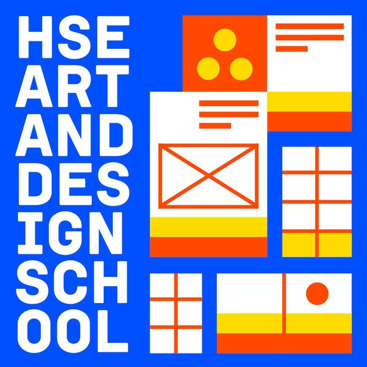 Интерактивный дизайн: UX & UI : Дополнительное образование
