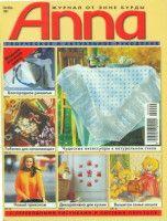 """Gallery.ru / WhiteAngel - Альбом """"Anna 1997-09"""""""