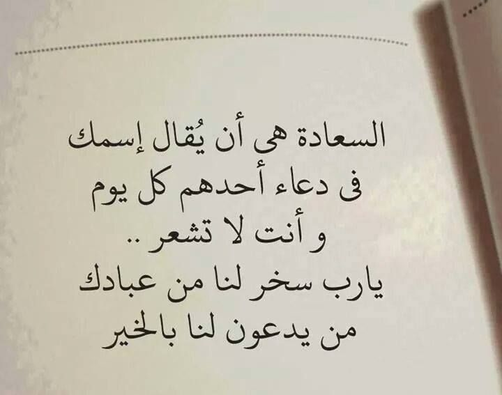 1000 Images About Programming Quotes On Pinterest: 1000+ Images About اقتباسات عن السعادة On Pinterest