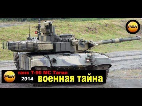 Танк Т 90 МС Тагил Russian Tank Angel of Death