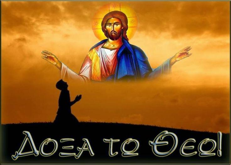 Ἅγιος Ἰωάννης ὁ Πρόδρομος Οταν ο Θεος θελει!!!