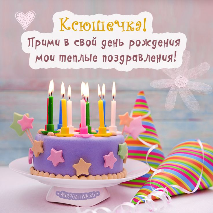 Ирина открытки с тортом