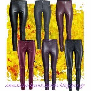 Οικονομικά faux δερμάτινα παντελόνια. | Anastasias Beauty Secrets