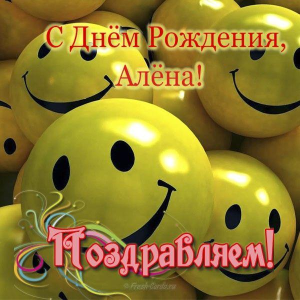 Одноклассниках отправлять, открытки с днем рождения девушке именные алена