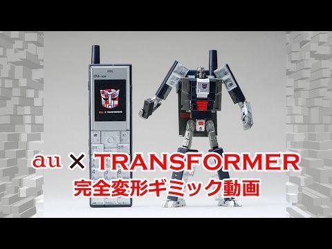 ASCII.jp:auの初代「INFOBAR」に完全変形するトランスフォーマーが登場