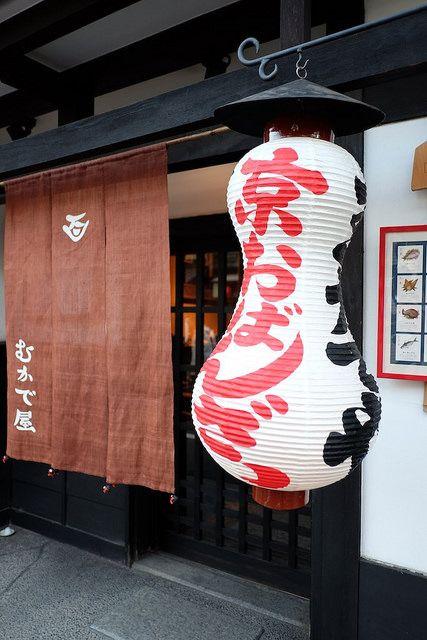 京おばんざい むかで屋 #kyoto
