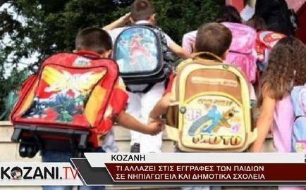 Ξεκίνησαν οι εγγραφές των παιδιών σε νηπιαγωγεία και δημοτικά σχολεία. Τι ισχύει από φέτος για τα πιστοποιητικά γέννησης (video)