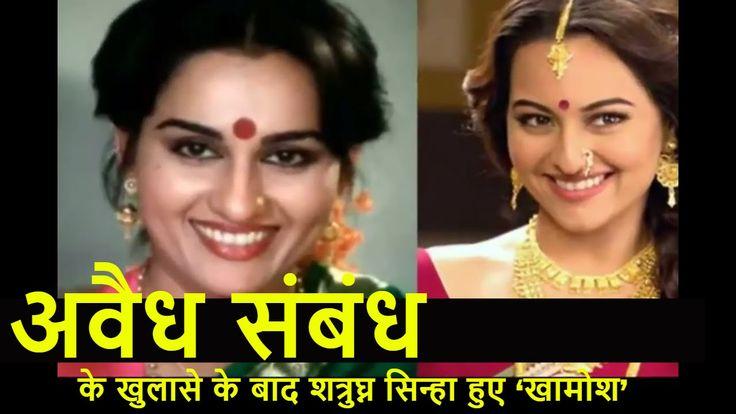 OMG! Reena Roy की बेटी निकलीं Sonakshi Sinha अवैध संबंध के खुलासे के बाद...