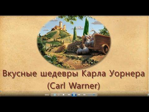 """Слайдшоу """"Вкусные шедевры Карла Уорнера (Carl Warner)"""""""