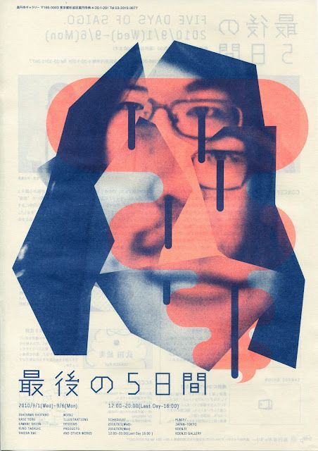 japanese graphic poster