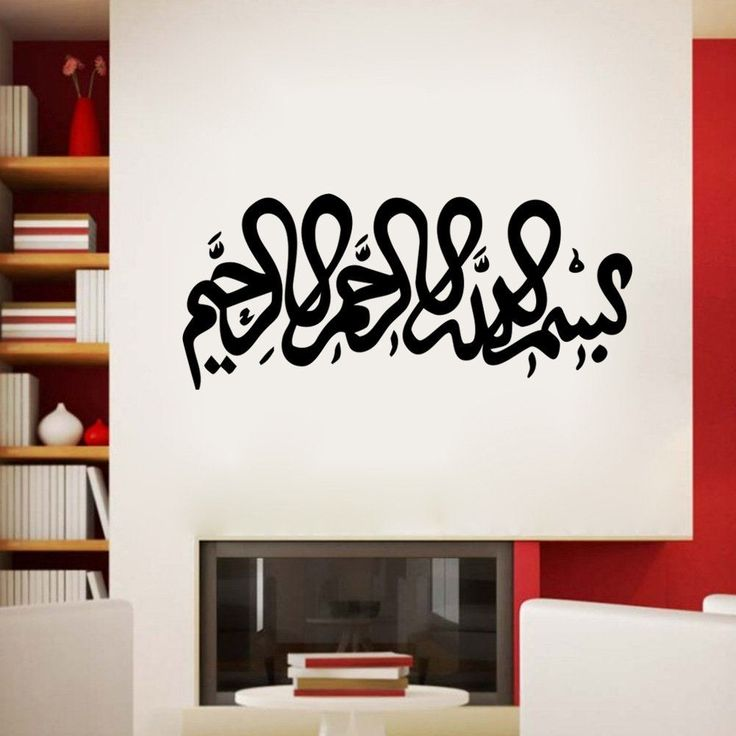 Find More Wall Stickers Information about Islamic Muslim Islamic Home Decor Vinyl Wall Sticker Art Decals Wallpaper for Reading & Living Room Bedroom,High Quality wallpapers samsung,China wallpaper pvc Suppliers, Cheap stickers express from Homepro365 on Aliexpress.com
