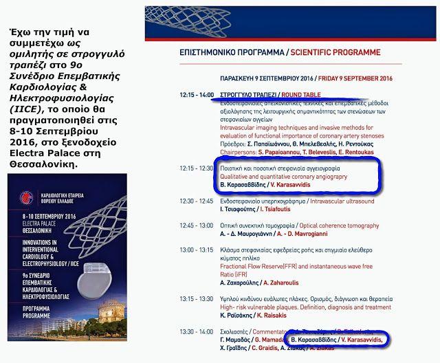 ΒΑΣΙΛΕΙΟΣ ΚΑΡΑΣΑΒΒΙΔΗΣ: 9ο Συνέδριο Επεμβατικής Καρδιολογίας &…