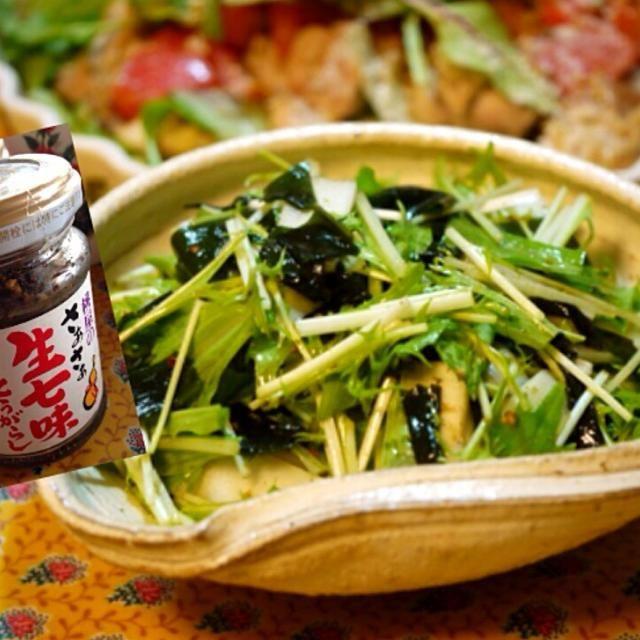 ドレッシングは、桃屋の生七味、ポン酢、オリーブオイルで - 14件のもぐもぐ - ウド、水菜、ワカメのシャキシャキサラダ・生七味ドレッシング by ykoko
