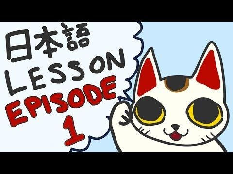 About Japan: A Teacher's Resource | Japanese Lesson 1: Introductions | Japan Society