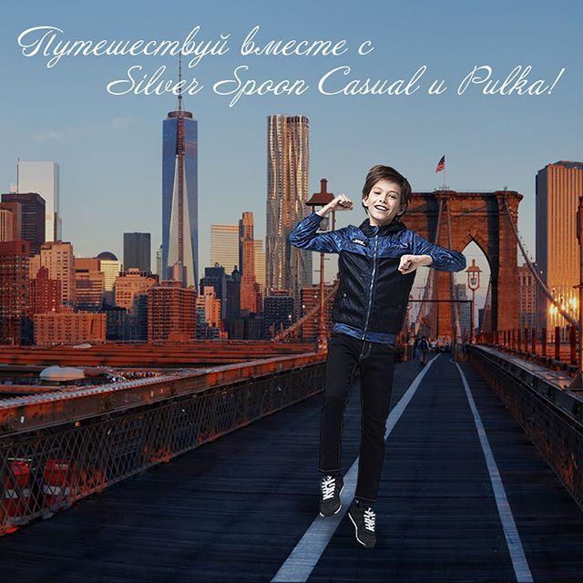 Молодежная ветровка в спортивном стиле из новой коллекции #PULKA, цена 5480р.🚶🏃 Представлена в наших магазинах #SilverSpoon, а также в магазинах #СТОКМАНН, #KIDROCKS и #POLLICHINI.👈 Заказать онлайн можно в магазине www.wildberries.ru 😀    #весна2017 #pulka #стиль2017_подростки #красиваяодежда_дети #тенденции_детскаямода  #весенняяколлекция #детскаямода #детскаямода_весна #магазиндетскойодежды #стильнаяодежда_дети #одеждадлядетей #весенняямода #тренды_весна2017 #инстадети #инстамама…