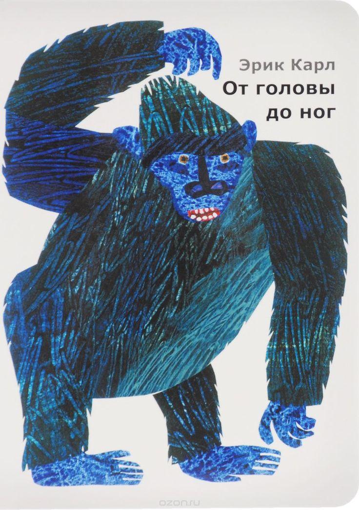 """Книга """"От головы до ног"""" Эрик Карл - купить на OZON.ru книгу From Head to Toe с быстрой доставкой по почте   978-5-4370-0124-0"""
