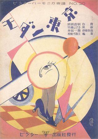 "Modernist Japanese graphic design --  ""Modern Tokyo"" sheet music cover, 1929"