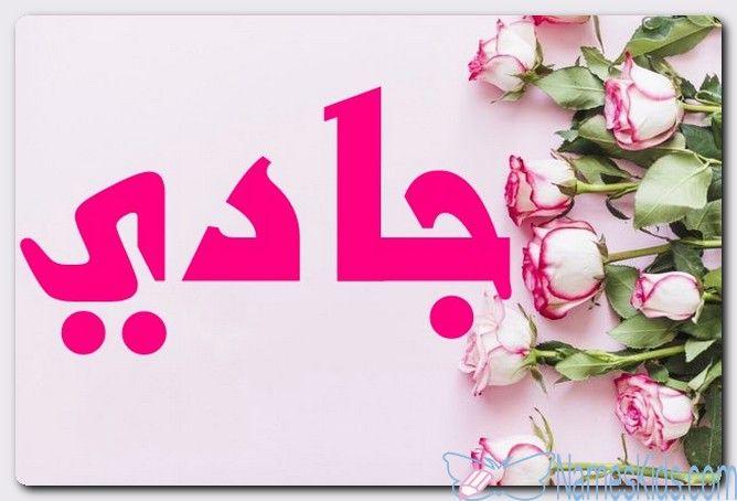 معنى اسم جادي وصفات حامل الاسم حجر اليشم Jade Jady اسم جادي اسماء اجنبية Floral Wreath Floral Wreaths