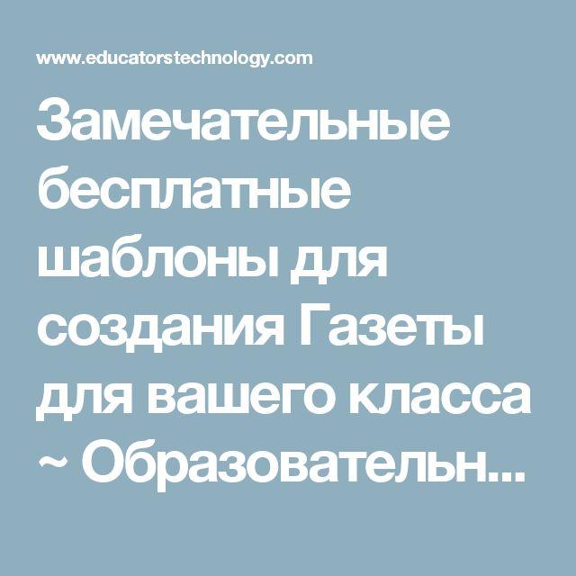 Замечательные бесплатные шаблоны для создания Газеты для вашего класса ~ Образовательные технологии и Mobile Learning