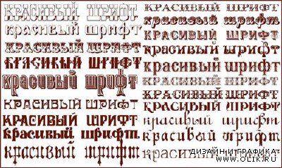 Уникальные Русские винтажные шрифты