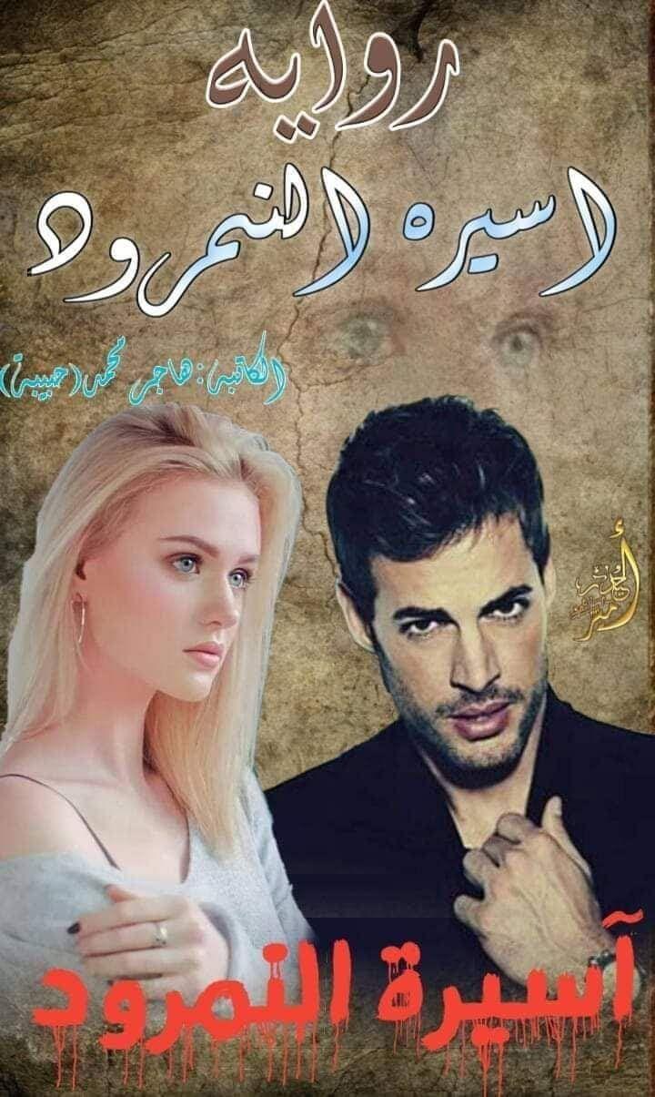 آس ير ة ا لن م ر ود هاجر محمد حبيبة Pdf Books Reading Wattpad Books Arabic Books