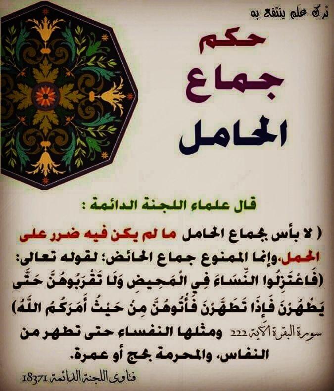 حمم جماع الحامل أحكام التعامل مع المرأة قناة يوسف شومان السلفية Cards Arabic Calligraphy Calligraphy