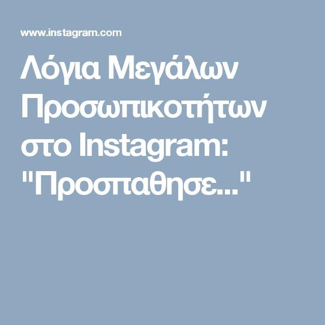 """Λόγια Μεγάλων Προσωπικοτήτων στο Instagram: """"Προσπαθησε..."""""""