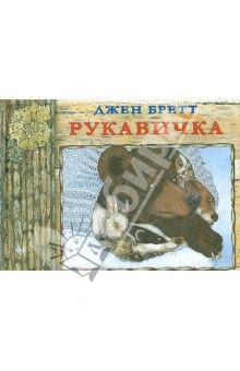 Джен Бретт - Рукавичка обложка книги