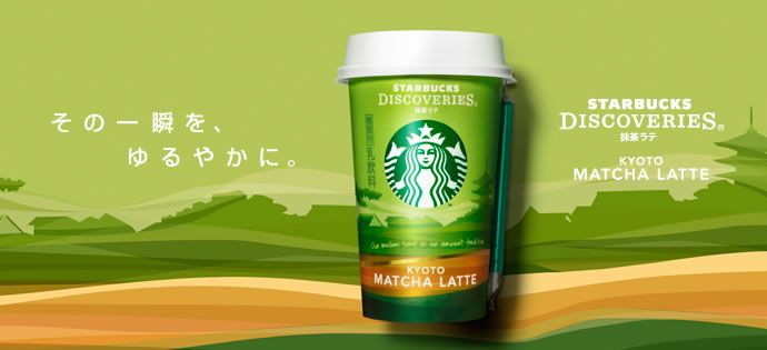 Kyoto Matcha Latte, Starbucks Discoveries collections just get better and better!! :)