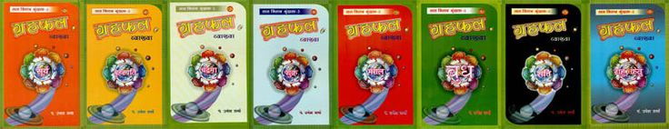 ग्रहफल व्याख्या: Lal Kitab (Set of 8 Volumes) Lal Kitab (Hindi: लाल किताब, Urdu: لالکتاب, literally Red Book) is a set of five Urdu language books on Hindu astrology and palmistry, written in the 19th century, based on the Samudrika Shastra. Although, the author of the original verses is unknown or a matter of debate, Pandit Roop Chand Joshi of Pharwala, Punjab, who authored the presently available version during the years 1939 to 1952 in five volumes, is regarded as the master of this…