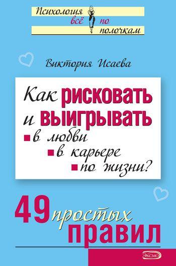 Как рисковать и выигрывать. В любви, в карьере, по жизни? 49 простых правил #книги, #книгавдорогу, #литература, #журнал, #чтение, #детскиекниги, #любовныйроман