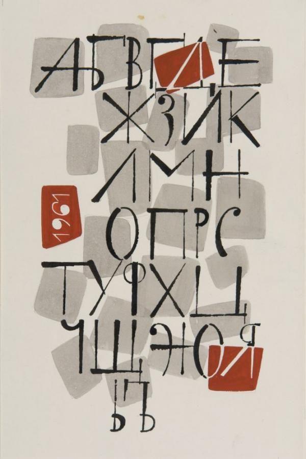 БОРИС МАРКЕВИЧ Шрифтовая композиция. 1961