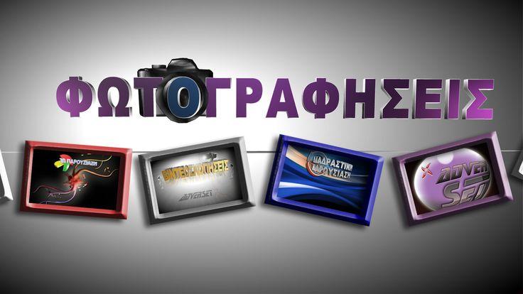 ΦΩΤΟΓΡΑΦΗΣΕΙΣ: Λήψη και επεξεργασία φωτογραφιών για κάθε χρήση. Slideshow με μοναδικά εφέ.