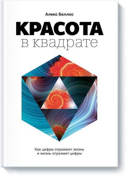 Книгу Красота в квадрате можно купить в бумажном формате — 750 ք, электронном формате eBook (epub, pdf, mobi) — 349 ք.